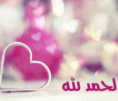 الحمدلله يارب (2)