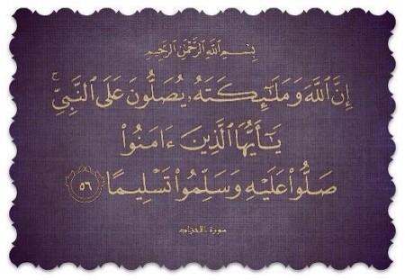 ان الله وملائكته يصلون علي النبي