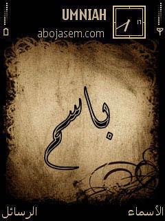 باسم  (1)