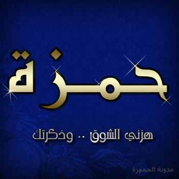 حمزة (1)
