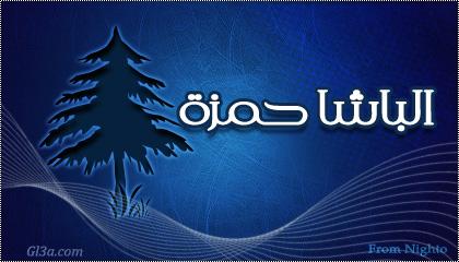 حمزة (3)