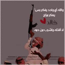 خالد رمزيات (2)
