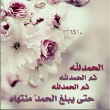 خلفيات اسلامية الحمدلله (5)