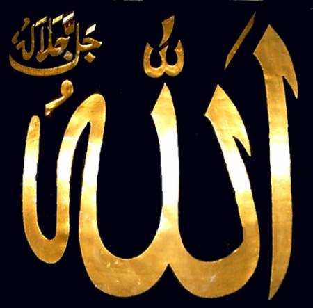 خلفيات اسلامية دينيه مكتوب عليها الله (6)
