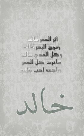 خلفيات اسم خالد (1)