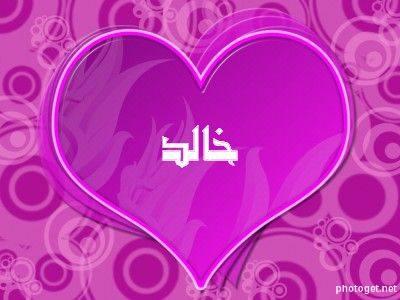 رمزيات اسم خالد (3)