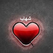 رمزيات اسم شهاب (2)