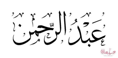 رمزيات اسم عبدالرحمن (2)