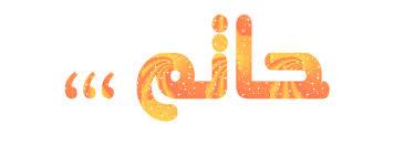 رمزيات بأسم حاتم (2)