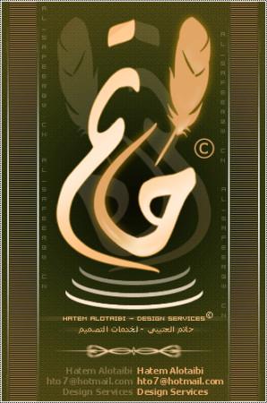 شعار باسم حاتم (2)