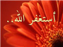 صور استغفر الله العظيم (14)