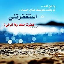 صور استغفر الله العظيم (2)