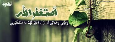 صور استغفر الله العظيم (4)