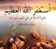 صور استغفر الله العظيم (9)
