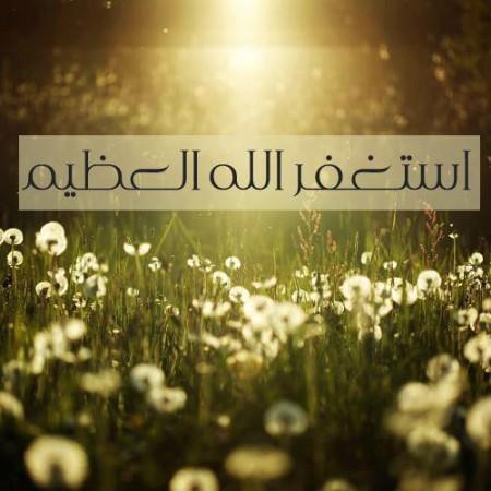 صور استغفر الله (7)