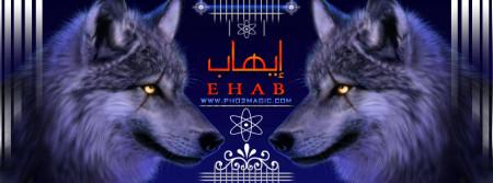 صور اسم ايهاب (1)