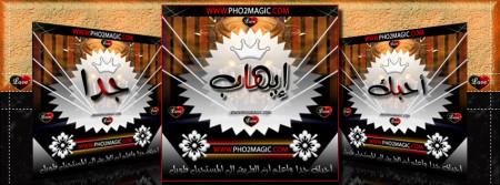 صور اسم ايهاب (2)