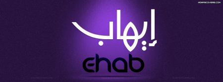 صور اسم ايهاب (3)
