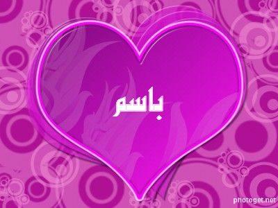صور-اسم-باسم