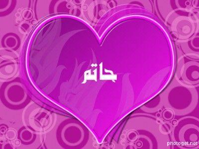 صور اسم حاتم (2)