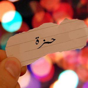 صور-اسم-حمزةال