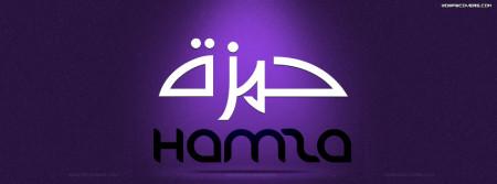 صور اسم حمزة (3)