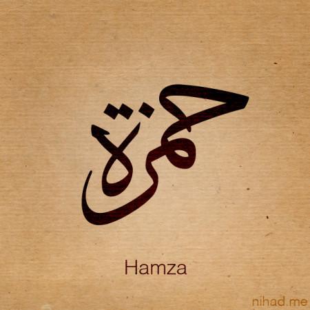 صور اسم حمزة (5)