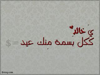صور اسم خالد رمزيات وصور خلفيات (1)