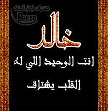 صور اسم خالد رمزيات وصور خلفيات (5)