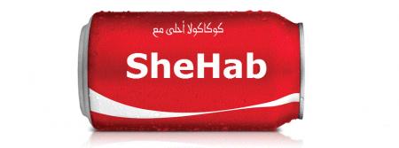 صور اسم شهاب (1)