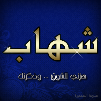 صور اسم شهاب (2)