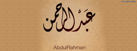 صور اسم عبدالرحمن (1)