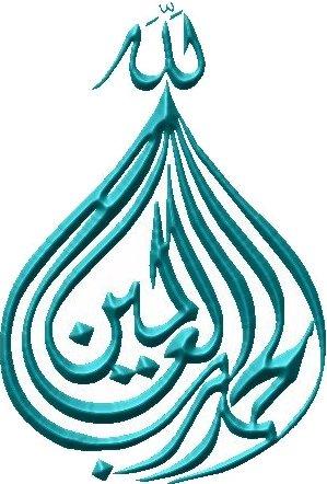 صور الحمدلله بخطوط عربية (6)