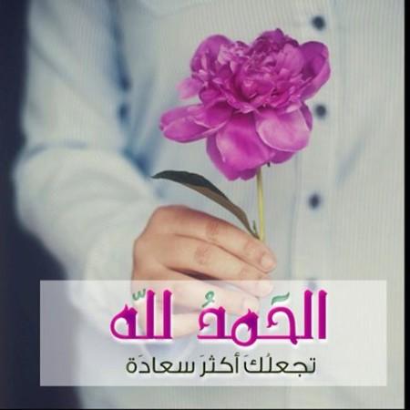 صور الحمدلله (7)
