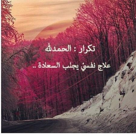 صور الحمدلله (8)
