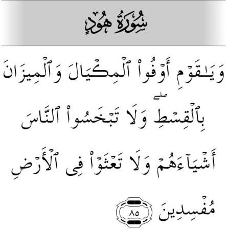 صور ايات قرأنيه سورة هود (2)