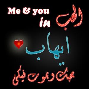 صور ايهاب (1)