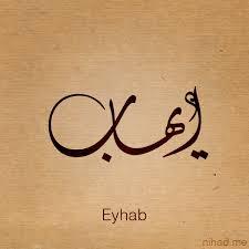 صور بأسم ايهاب (2)
