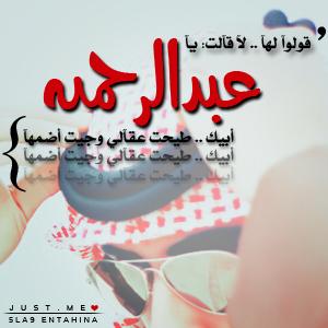 صور بأسم عبدالرحمن (1)