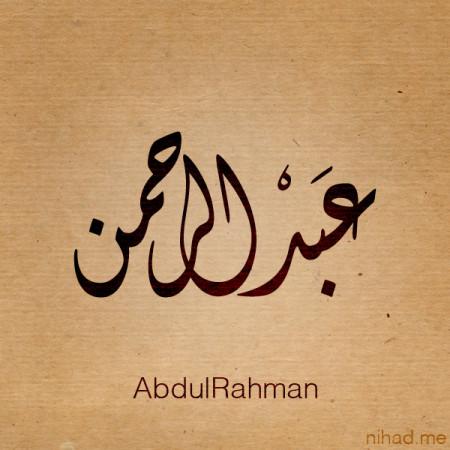 صور بأسم عبدالرحمن (2)