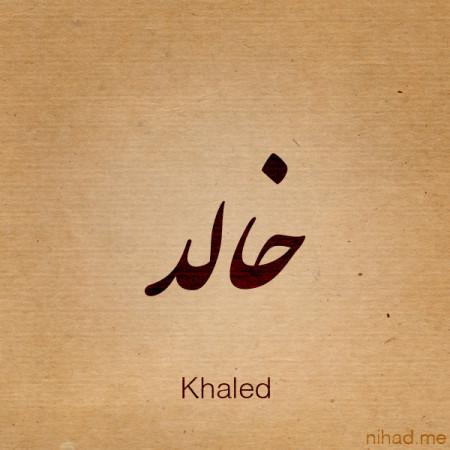 صور خالد (2)