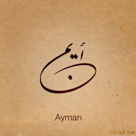 صور خلفيات أيمن رمزيات (4)