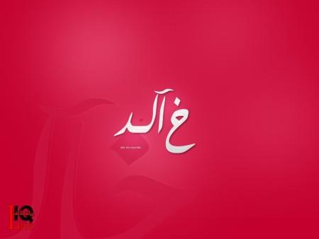 صور خلفيات اسم خالد (3)