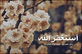 صور مكتوب عليها استغفر الله (1)