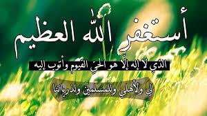 صور مكتوب عليها استغفر الله (10)