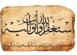 صور مكتوب عليها استغفر الله (14)
