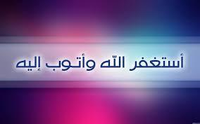 صور مكتوب عليها استغفر الله (3)