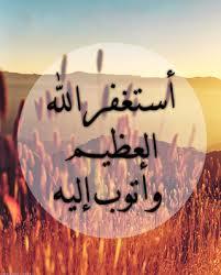 صور مكتوب عليها استغفر الله (7)