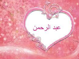 عبدالرحمن (2)