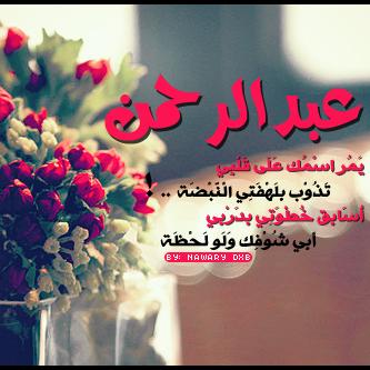 عبدالرحمن (7)